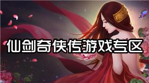 仙剑奇侠传游戏专区