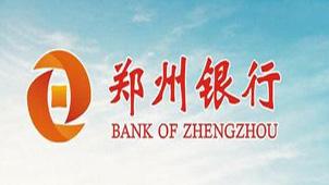 郑州银行网上银行大全