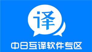 中日互译软件专区