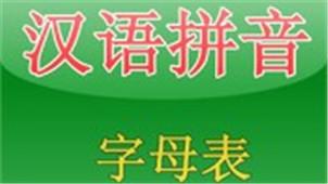 汉语拼音字母表专区
