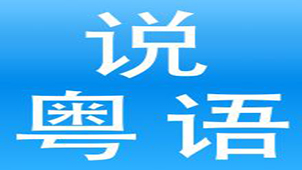 广东话学习软件专题
