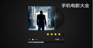 mp4手机电影下载