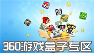 360游戏盒子专区