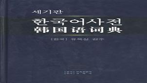 韩语词典专题