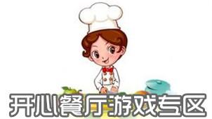开心餐厅游戏专区