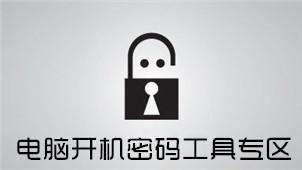 电脑开机密码工具专区