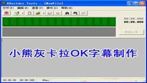 小灰熊字幕制作软件