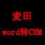麦田word转CHM (简体免费版) 1.171