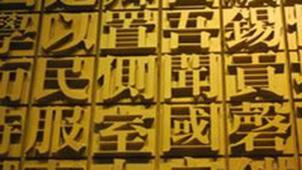 繁体字输入法专题