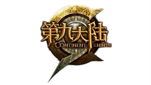第九大陆游戏专区