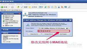 修改mac地址