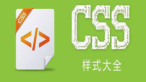 CSS样式大全
