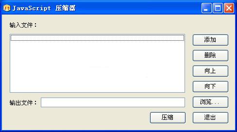 javascript压缩器