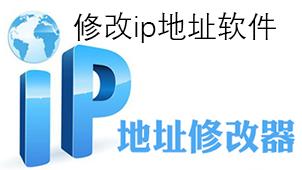修改ip地址软件