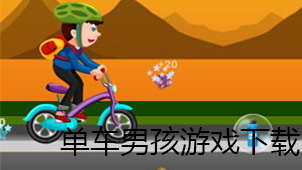 单车男孩游戏下载