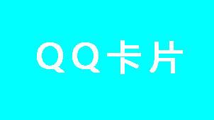 QQ卡片大全