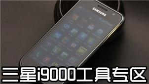 三星i9000工具专区