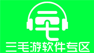 三毛游软件专区