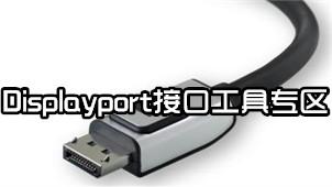 Displayport接口工具专区