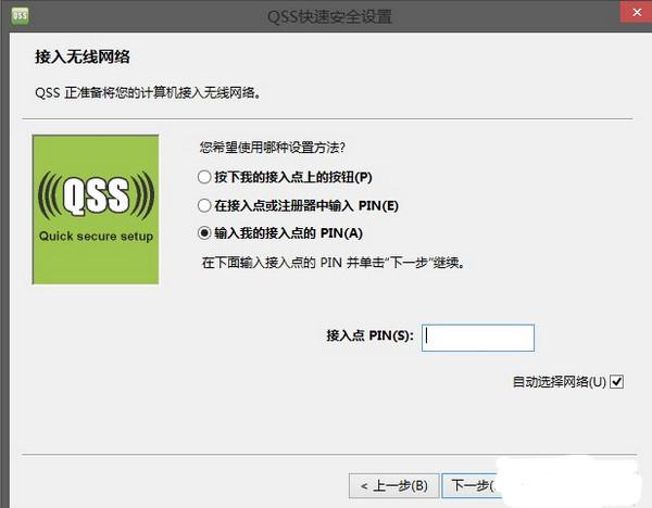 QSS快速安全设置