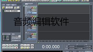 音频编辑软件下载