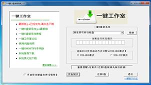 U盘装系统WIN7大全