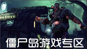 僵尸岛游戏专区