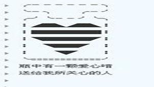 qq符号专题