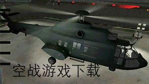 空战游戏下载