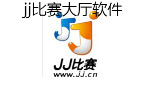 jj比赛大厅软件下载