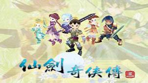 仙剑奇侠传3游戏大全