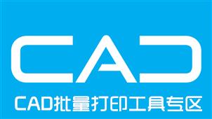 CAD批量打印工具专区