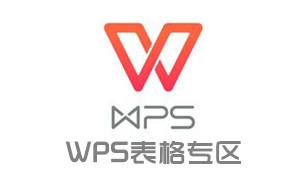 WPS表格专区