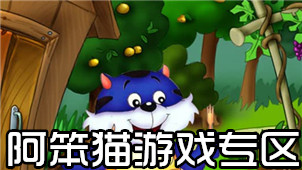 阿笨猫游戏专区