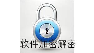 软件加密解密