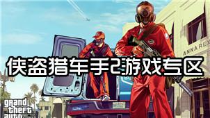 侠盗猎车手2游戏专区