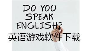 英语游戏大全