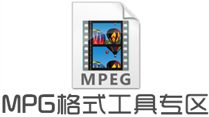 MPG格式工具专区
