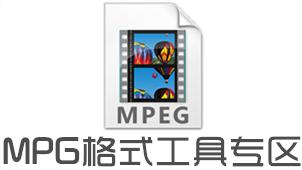 mpg是什么格式