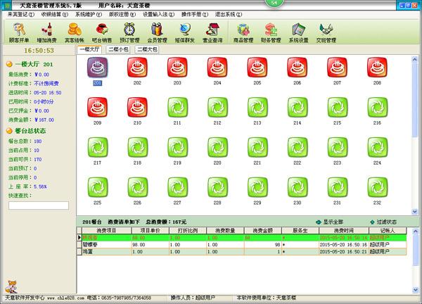 天意茶楼管理系统