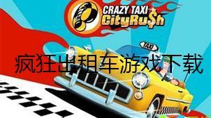 疯狂出租车游戏下载
