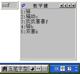 原生五笔字型