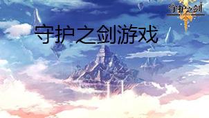 守护之剑游戏下载