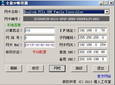 全能IP修改器