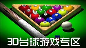 3D台球游戏专区