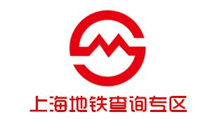 上海地铁查询专区