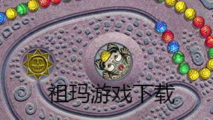 祖玛游戏下载