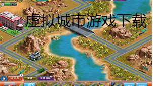 虚拟城市游戏下载