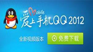 手機QQ2012下載大全