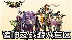 诸神之战游戏专区